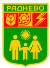 Лого Община Раднево